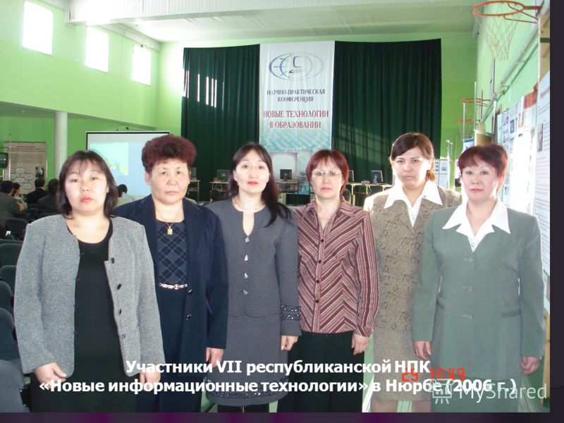 Участники VII республиканской НПК «Новые информационные технологии» в Нюрбе (2006 г.)