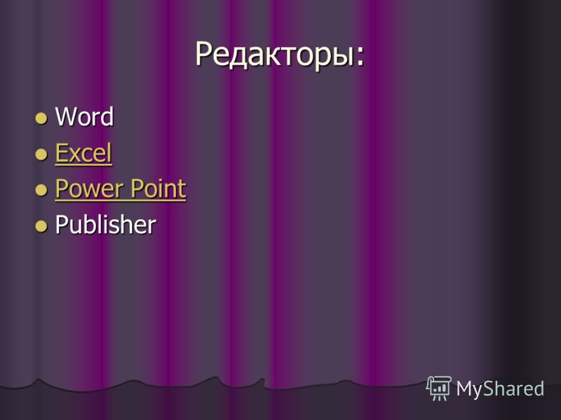 Редакторы: Word Word Excel Excel Excel Power Point Power Point Power Point Power Point Publisher Publisher