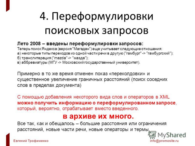Евгений Трофименкоinfo@promosite.ru 4. Переформулировки поисковых запросов Лето 2008 – введены переформулировки запросов: Теперь поиск Яндекса (версия