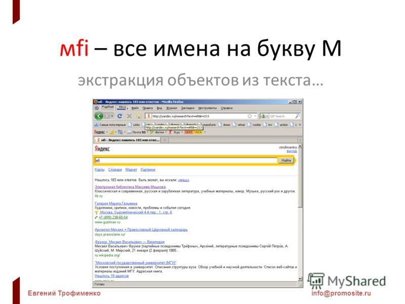 Евгений Трофименкоinfo@promosite.ru мfi – все имена на букву М экстракция объектов из текста…