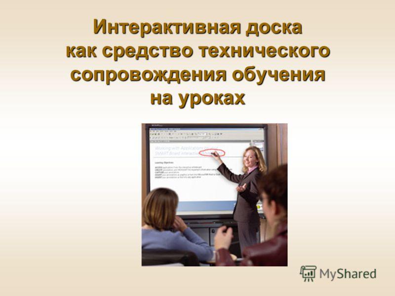 Интерактивная доска как средство технического сопровождения обучения на уроках