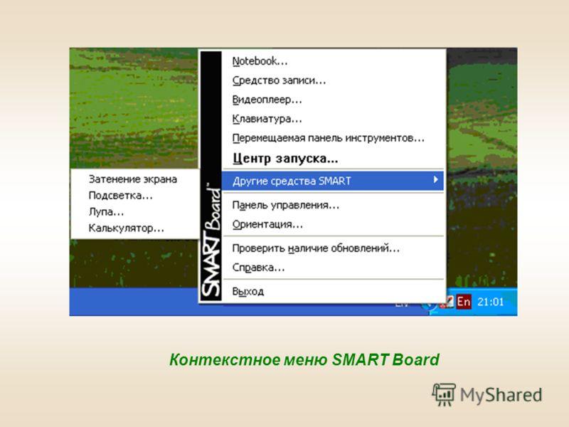 Контекстное меню SMART Board