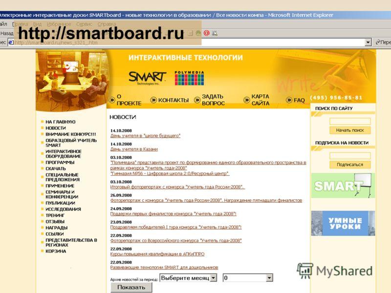 http://smartboard.ru