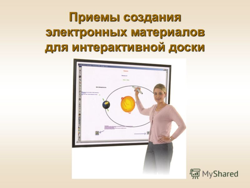 Приемы создания электронных материалов для интерактивной доски