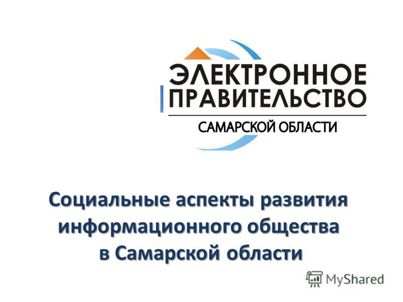 Социальные аспекты развития информационного общества в Самарской области