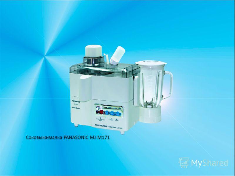 Соковыжималка PANASONIC MJ-M171