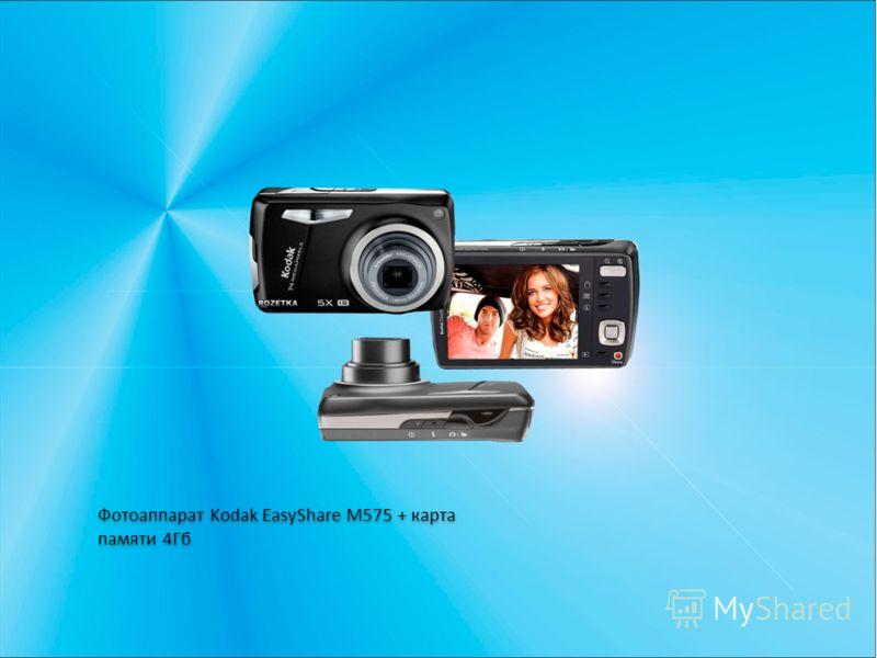Фотоаппарат Kodak EasyShare M575 + карта памяти 4Гб