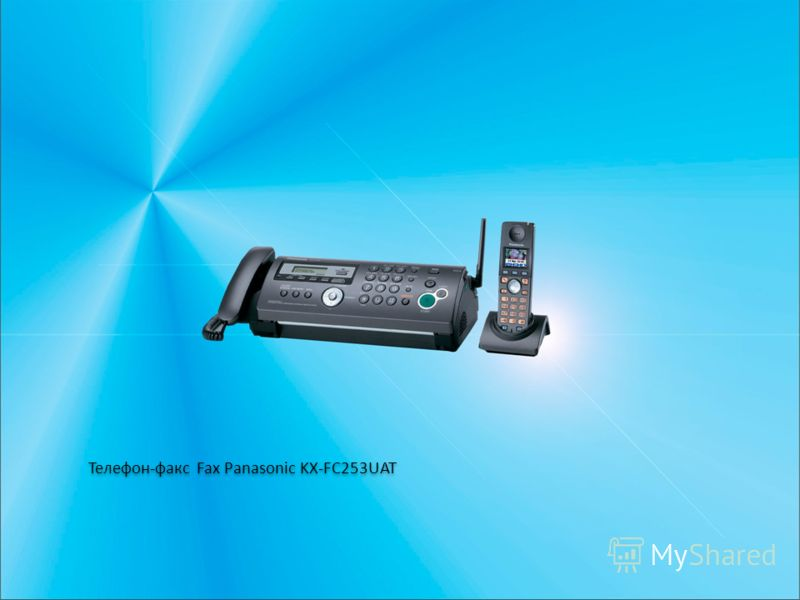 Телефон-факс Fax Panasonic KX-FC253UAT