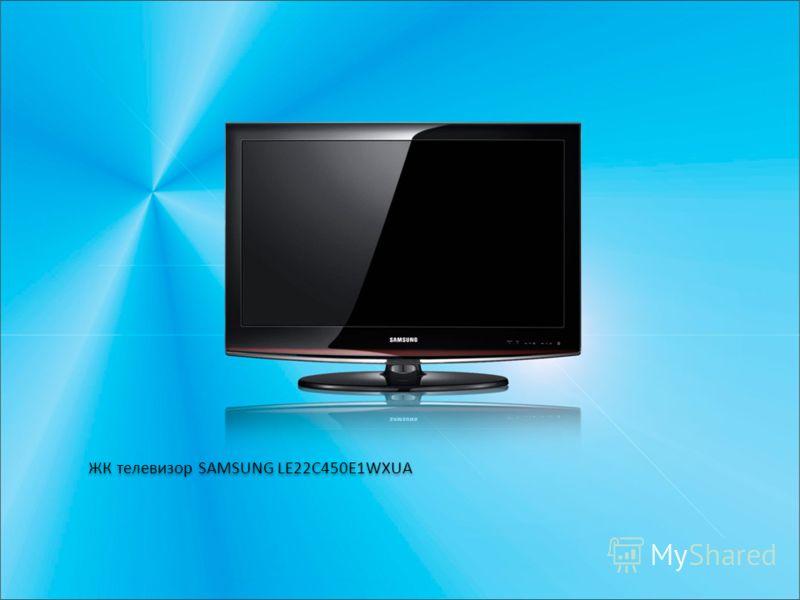 ЖК телевизор SAMSUNG LE22C450E1WXUA