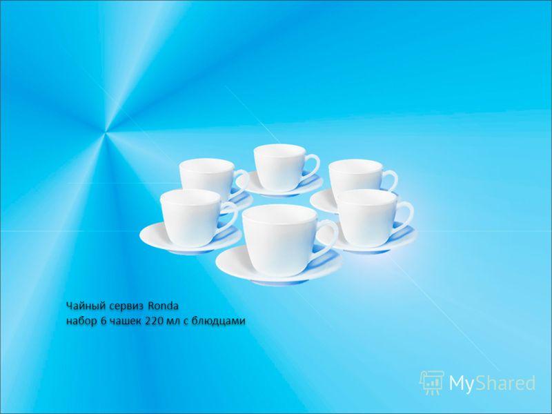 Чайный сервиз Ronda набор 6 чашек 220 мл с блюдцами Чайный сервиз Ronda набор 6 чашек 220 мл с блюдцами