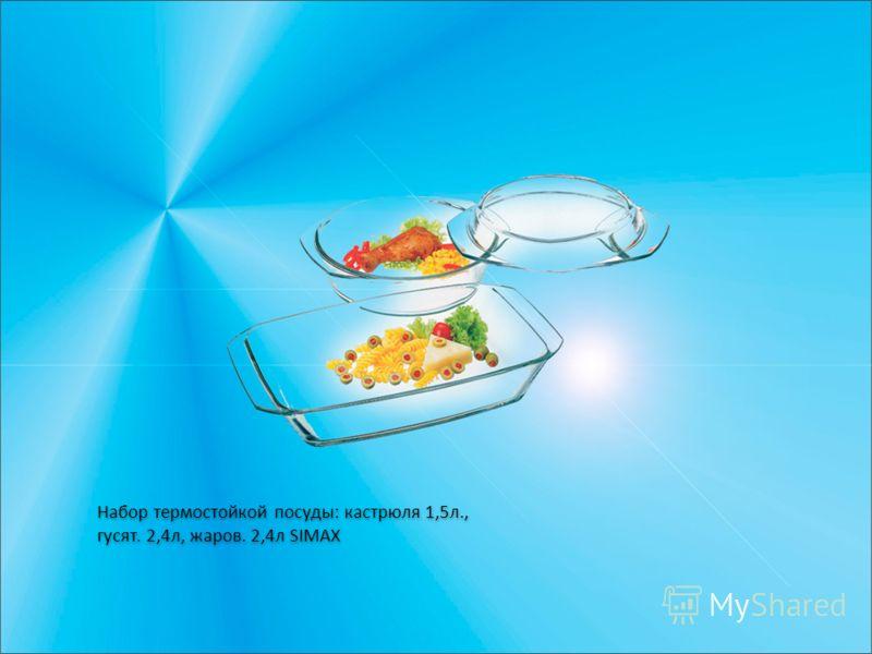 Набор термостойкой посуды: кастрюля 1,5л., гусят. 2,4л, жаров. 2,4л SIMAX