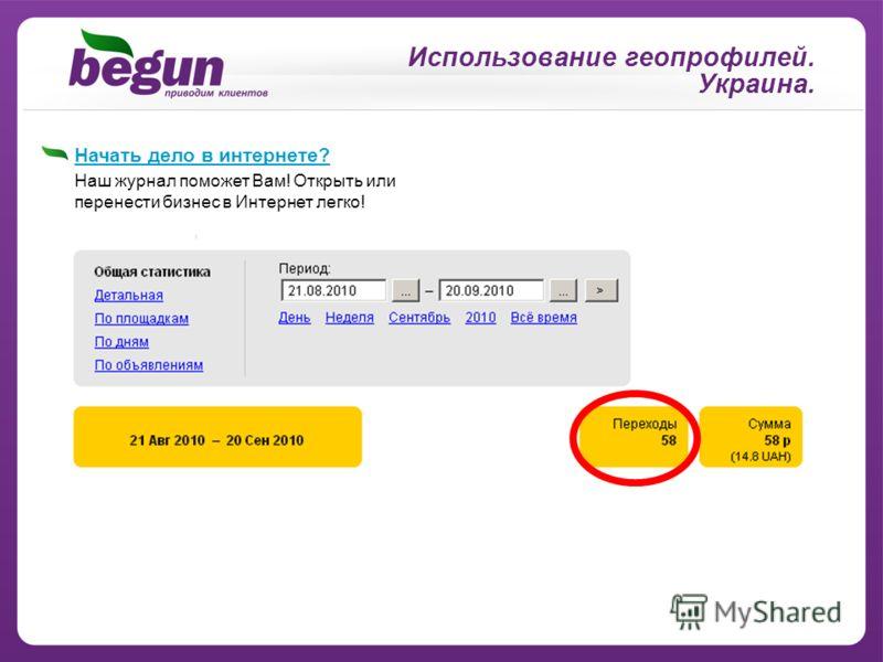 Начать дело в интернете? Наш журнал поможет Вам! Открыть или перенести бизнес в Интернет легко! Использование геопрофилей. Украина.