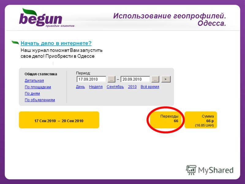 Начать дело в интернете? Наш журнал поможет Вам запустить свое дело! Приобрести в Одессе Использование геопрофилей. Одесса.