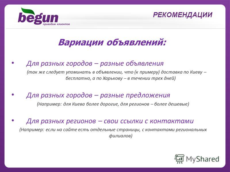 Для разных городов – разные объявления (так же следует упоминать в объявлении, что (к примеру) доставка по Киеву – бесплатно, а по Харькову – в течении трех дней) Для разных городов – разные предложения (Например: для Киева более дорогие, для регионо