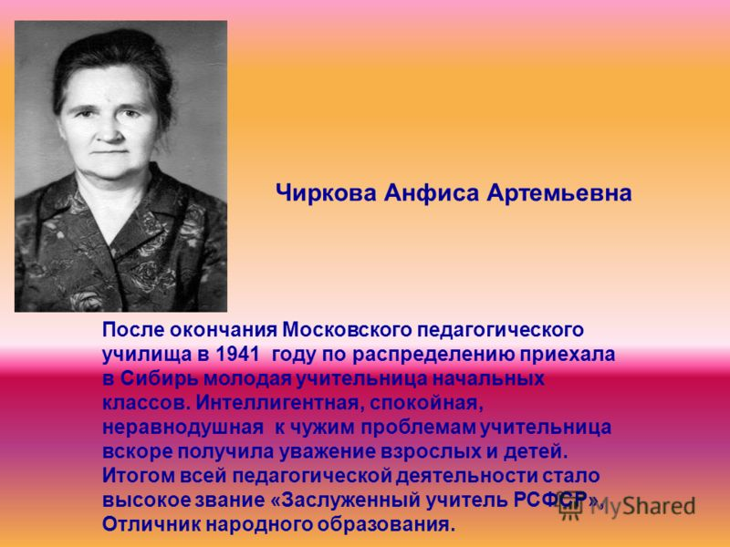 После окончания Московского педагогического училища в 1941 году по распределению приехала в Сибирь молодая учительница начальных классов. Интеллигентная, спокойная, неравнодушная к чужим проблемам учительница вскоре получила уважение взрослых и детей