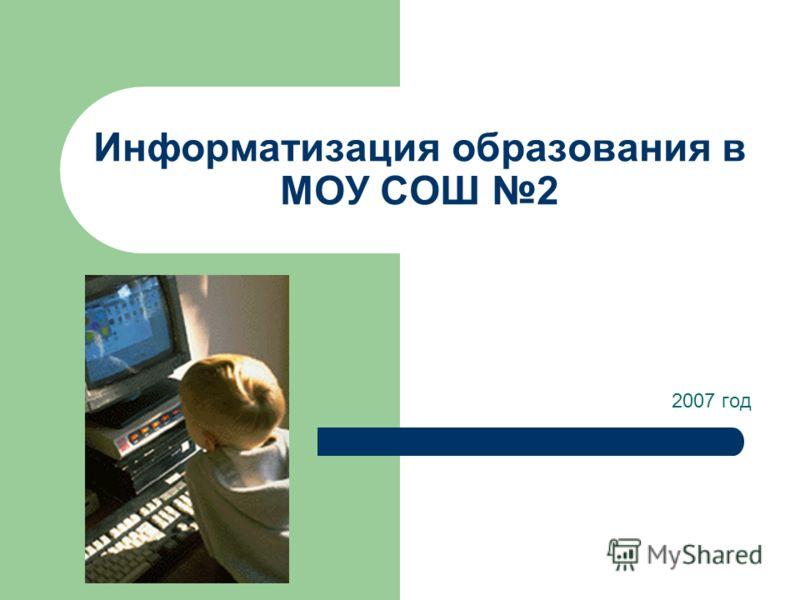 Информатизация образования в МОУ СОШ 2 2007 год