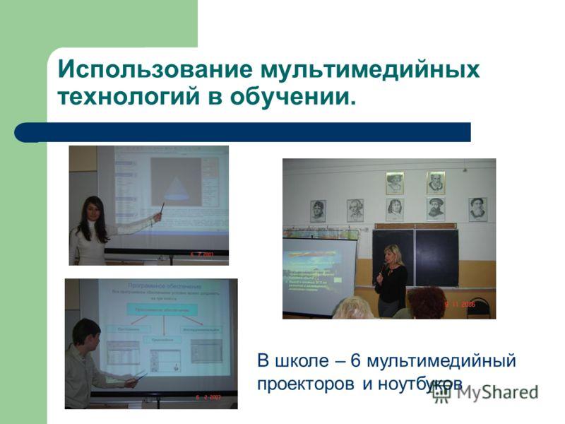 Использование мультимедийных технологий в обучении. В школе – 6 мультимедийный проекторов и ноутбуков