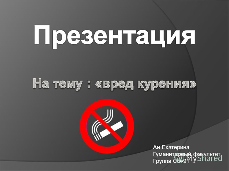 Ан Екатерина Гуманитарный факультет Группа СО-91