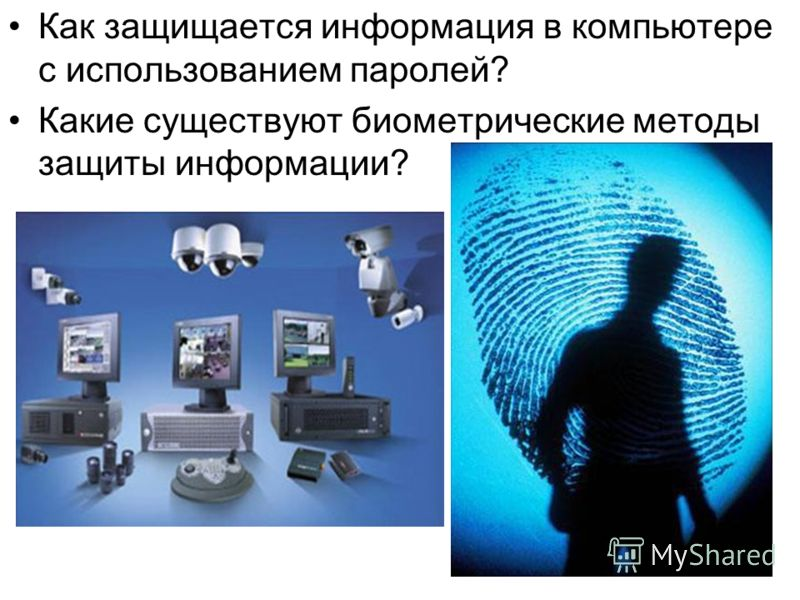 Как защищается информация в компьютере с использованием паролей? Какие существуют биометрические методы защиты информации?