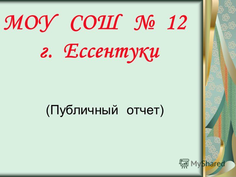 МОУ СОШ 12 г. Ессентуки (Публичный отчет)