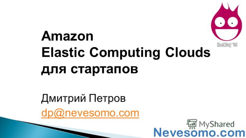 Дмитрий Петров dp@nevesomo.com Amazon Elastic Computing Clouds для стартапов