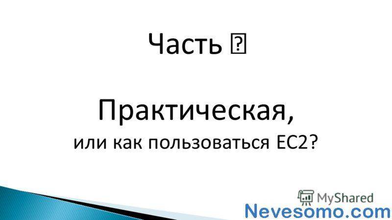 Практическая, или как пользоваться EC2? Часть