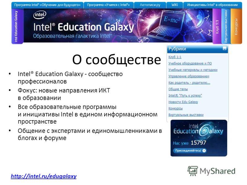 O сообществе Intel® Education Galaxy - cообщество профессионалов Фокус: новые направления ИКТ в образовании Все образовательные программы и инициативы Intel в едином информационном пространстве Общение с экспертами и единомышленниками в блогах и фору