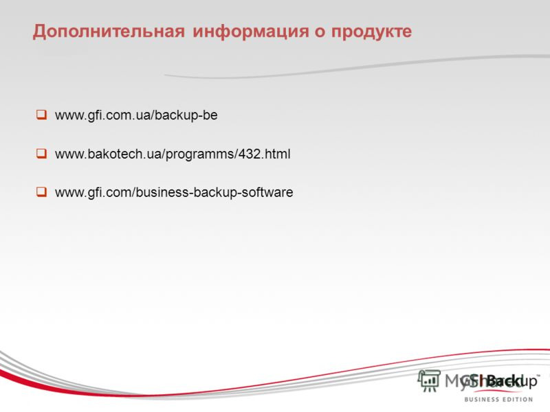 www.gfi.com.ua/backup-be www.bakotech.ua/programms/432.html www.gfi.com/business-backup-software Дополнительная информация о продукте
