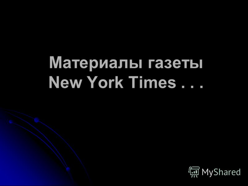 Материалы газеты New York Times...