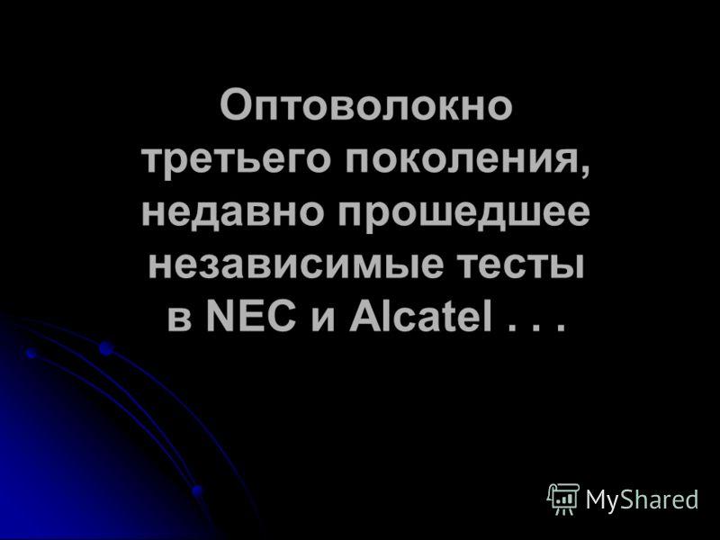 Оптоволокно третьего поколения, недавно прошедшее независимые тесты в NEC и Alcatel...