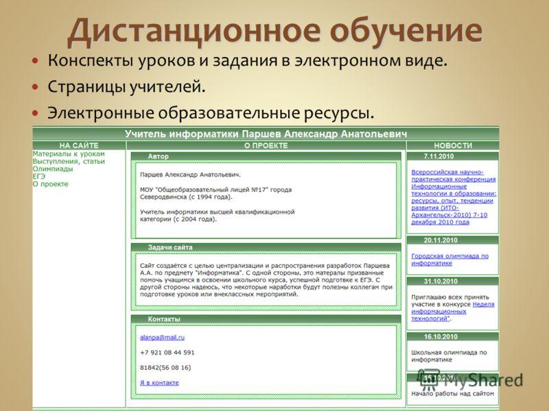 Дистанционное обучение Конспекты уроков и задания в электронном виде. Страницы учителей. Электронные образовательные ресурсы.