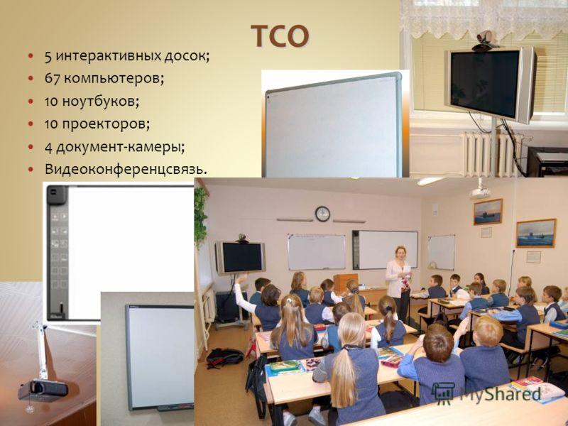 ТСО 5 интерактивных досок; 67 компьютеров; 10 ноутбуков; 10 проекторов; 4 документ-камеры; Видеоконференцсвязь.