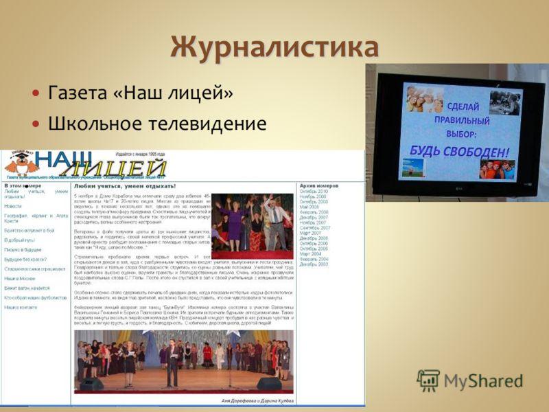 Журналистика Газета «Наш лицей» Школьное телевидение