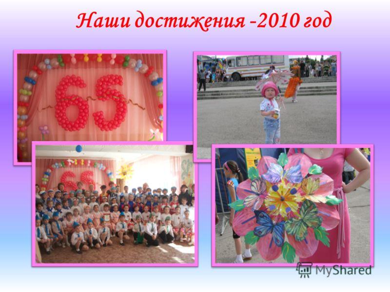 Наши достижения -2010 год