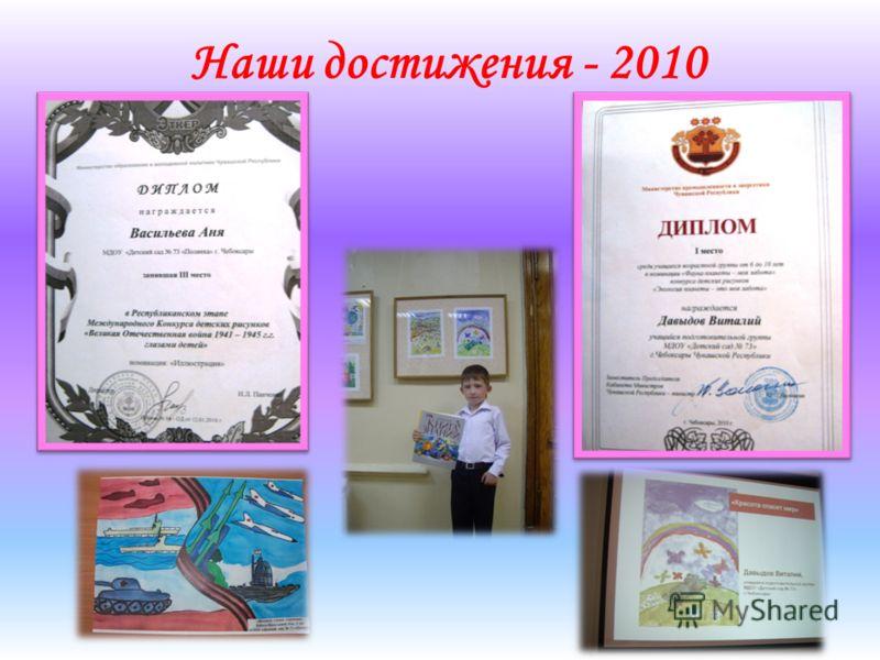 Наши достижения - 2010