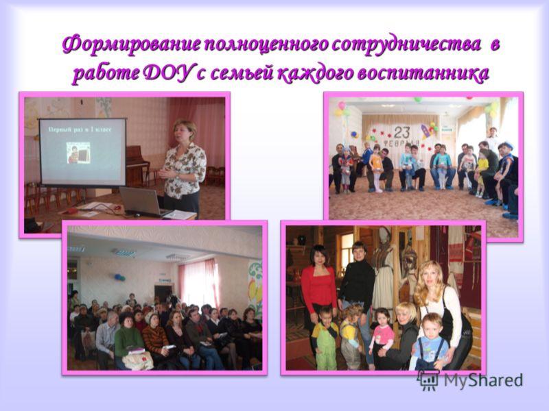 Формирование полноценного сотрудничества в работе ДОУ с семьей каждого воспитанника