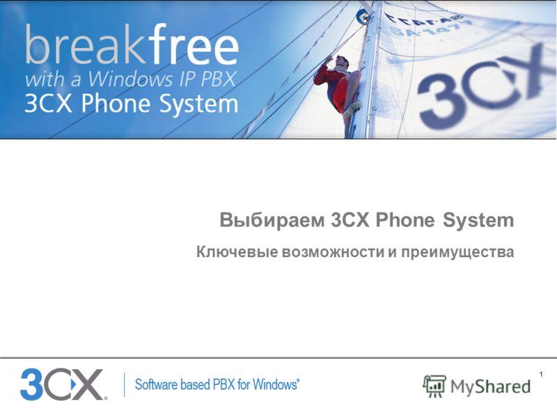 1 Copyright © 2002 ACNielsen a VNU company Выбираем 3CX Phone System Ключевые возможности и преимущества