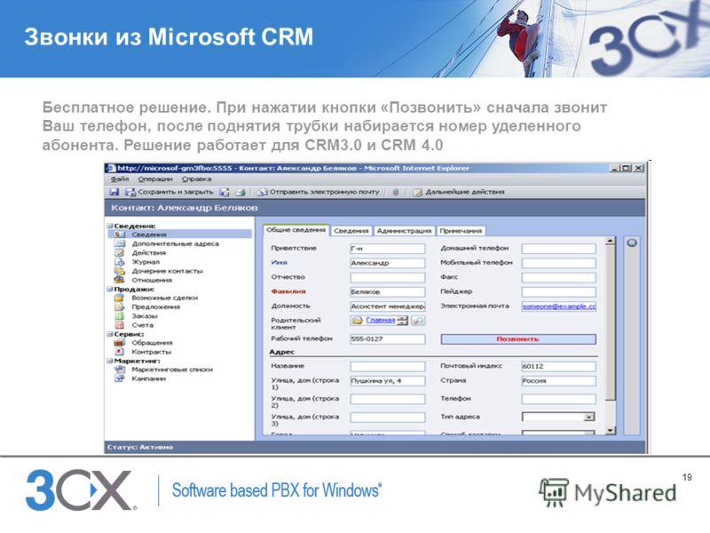 19 Copyright © 2005 ACNielsen a VNU company Звонки из Microsoft CRM Бесплатное решение. При нажатии кнопки «Позвонить» сначала звонит Ваш телефон, после поднятия трубки набирается номер уделенного абонента. Решение работает для CRM3.0 и CRM 4.0