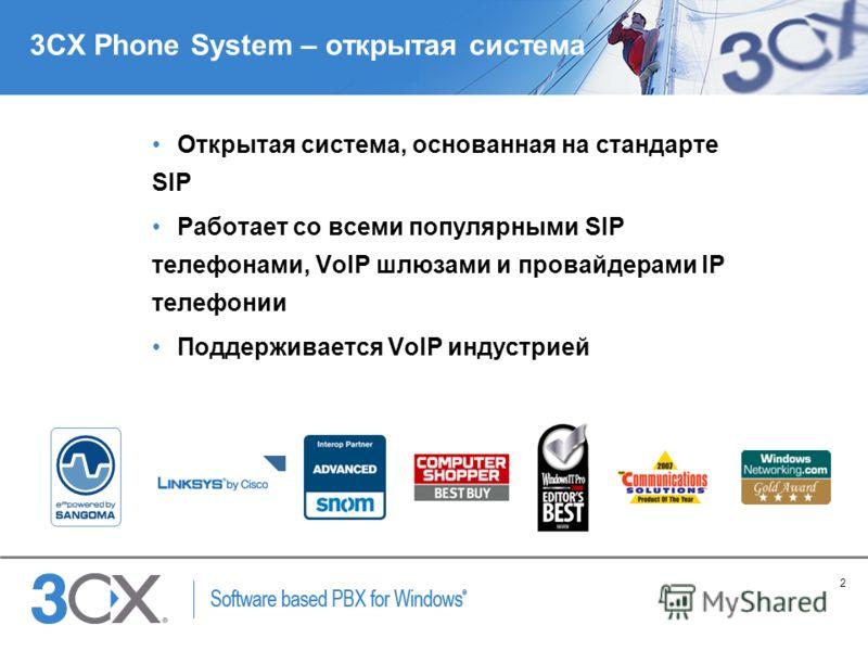 2 Copyright © 2005 ACNielsen a VNU company 3CX Phone System – открытая система Открытая система, основанная на стандарте SIP Работает со всеми популярными SIP телефонами, VoIP шлюзами и провайдерами IP телефонии Поддерживается VoIP индустрией