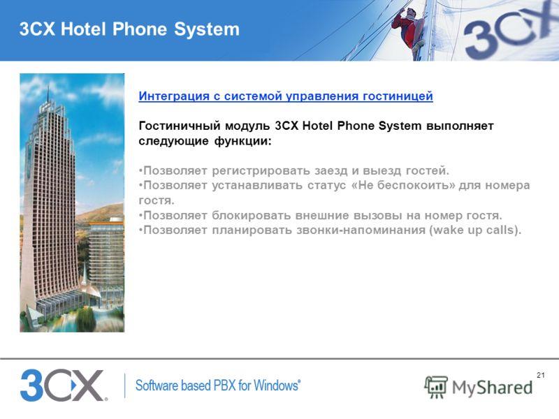 21 Copyright © 2005 ACNielsen a VNU company 3CX Hotel Phone System Интеграция с системой управления гостиницей Гостиничный модуль 3CX Hotel Phone System выполняет следующие функции: Позволяет регистрировать заезд и выезд гостей. Позволяет устанавлива