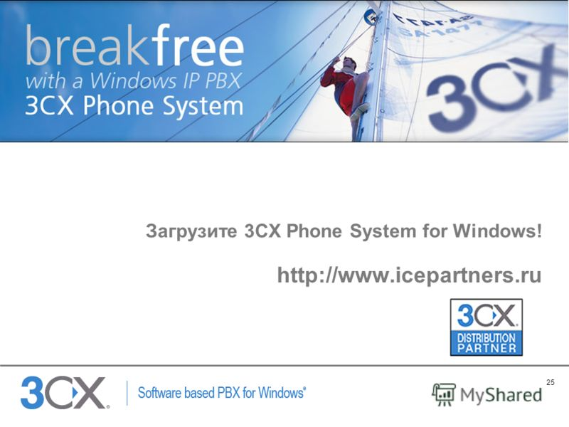 25 Copyright © 2002 ACNielsen a VNU company Загрузите 3CX Phone System for Windows! http://www.icepartners.ru