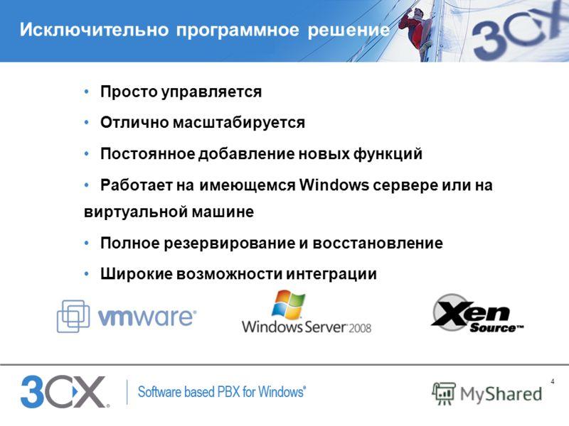 4 Copyright © 2005 ACNielsen a VNU company Исключительно программное решение Просто управляется Отлично масштабируется Постоянное добавление новых функций Работает на имеющемся Windows сервере или на виртуальной машине Полное резервирование и восстан