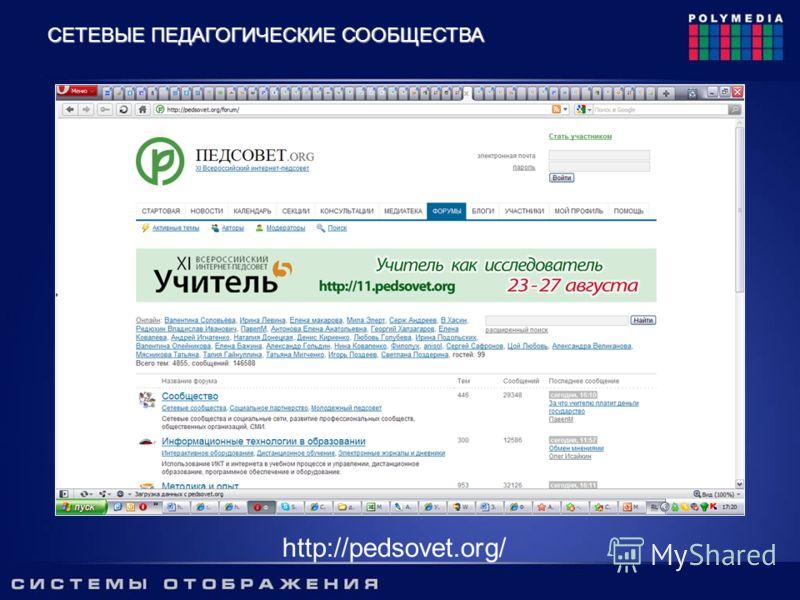 http://pedsovet.org/ СЕТЕВЫЕ ПЕДАГОГИЧЕСКИЕ СООБЩЕСТВА