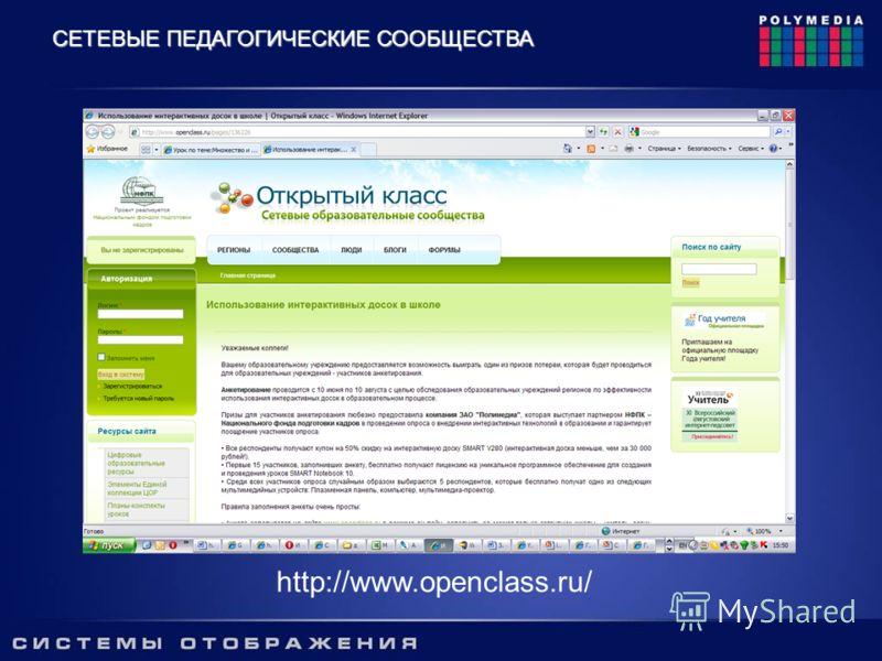 http://www.openclass.ru/ СЕТЕВЫЕ ПЕДАГОГИЧЕСКИЕ СООБЩЕСТВА