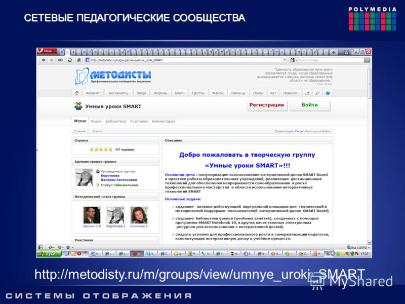 http://metodisty.ru/m/groups/view/umnye_uroki_SMART СЕТЕВЫЕ ПЕДАГОГИЧЕСКИЕ СООБЩЕСТВА