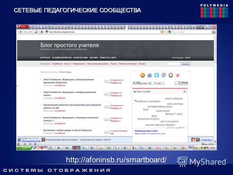 http://afoninsb.ru/smartboard/ СЕТЕВЫЕ ПЕДАГОГИЧЕСКИЕ СООБЩЕСТВА