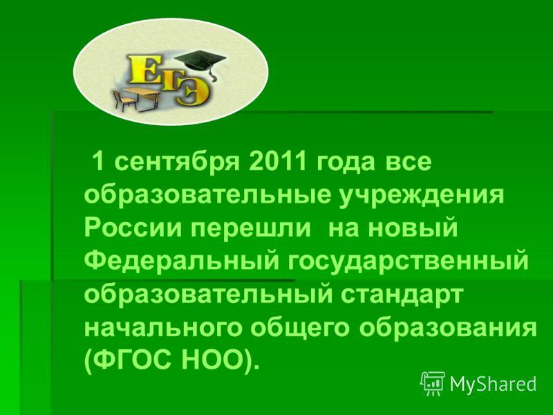 1 сентября 2011 года все образовательные учреждения России перешли на новый Федеральный государственный образовательный стандарт начального общего образования (ФГОС НОО).