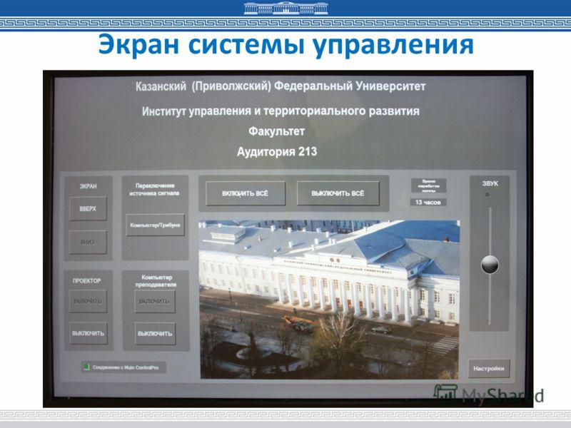 Экран системы управления