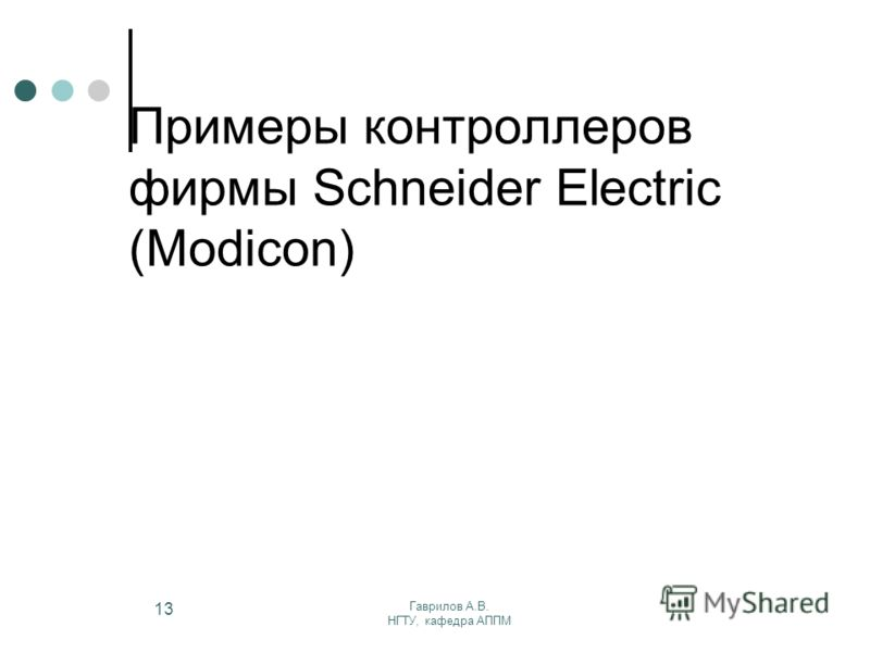 Гаврилов А.В. НГТУ, кафедра АППМ 13 Примеры контроллеров фирмы Schneider Electric (Modicon)