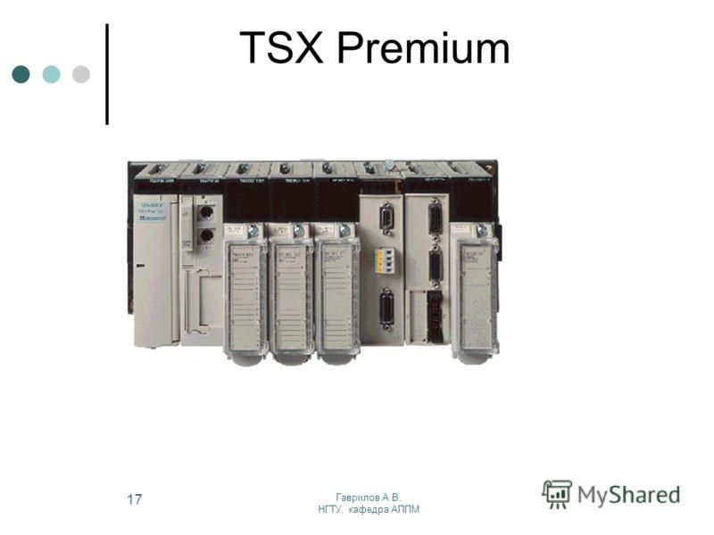 Гаврилов А.В. НГТУ, кафедра АППМ 17 TSX Premium